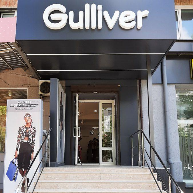 Магазин детской одежды «Gulliver» г.Харьков