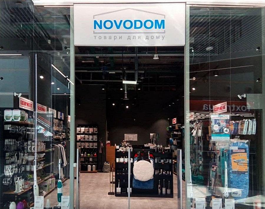 Магазин товаров для дома «NOVODOM», ТРЦ «BLOCKBUSTER MALL» г.Киев