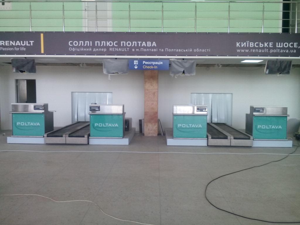Международный аэропорт «Полтава»